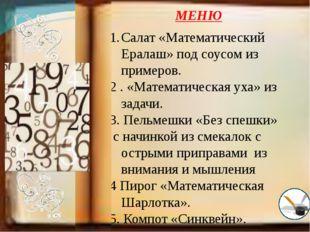 МЕНЮ Салат «Математический Ералаш» под соусом из примеров. 2 . «Математическа