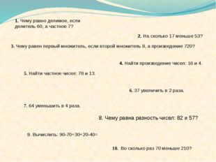 3. Чему равен первый множитель, если второй множитель 8, а произведение 720?