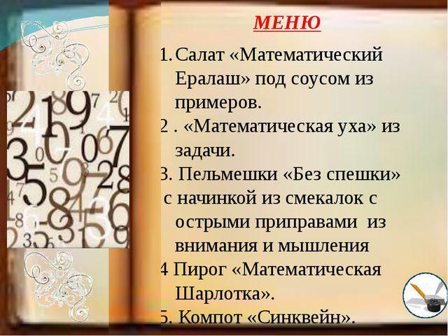 МЕНЮ Салат «Математический Ералаш» под соусом из примеров. 2 . «Математическа...