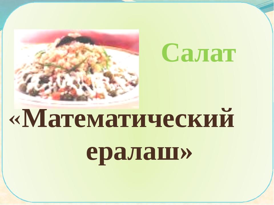 Салат «Математический ералаш»