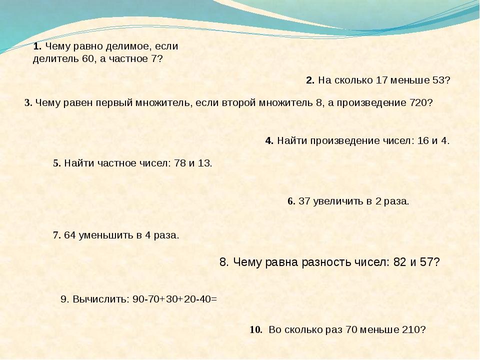 3. Чему равен первый множитель, если второй множитель 8, а произведение 720?...