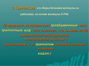 2. Трансляция - это сборка белковой молекулы на рибосомах, на основе молекулы