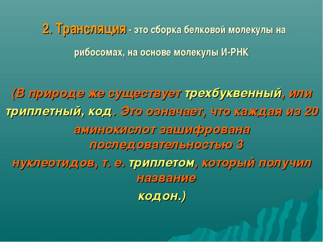 2. Трансляция - это сборка белковой молекулы на рибосомах, на основе молекулы...
