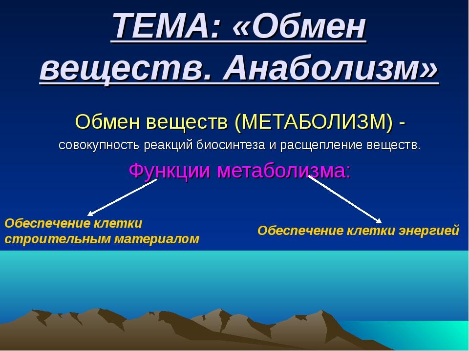 ТЕМА: «Обмен веществ. Анаболизм» Обмен веществ (МЕТАБОЛИЗМ) - совокупность ре...