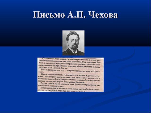 Письмо А.П. Чехова