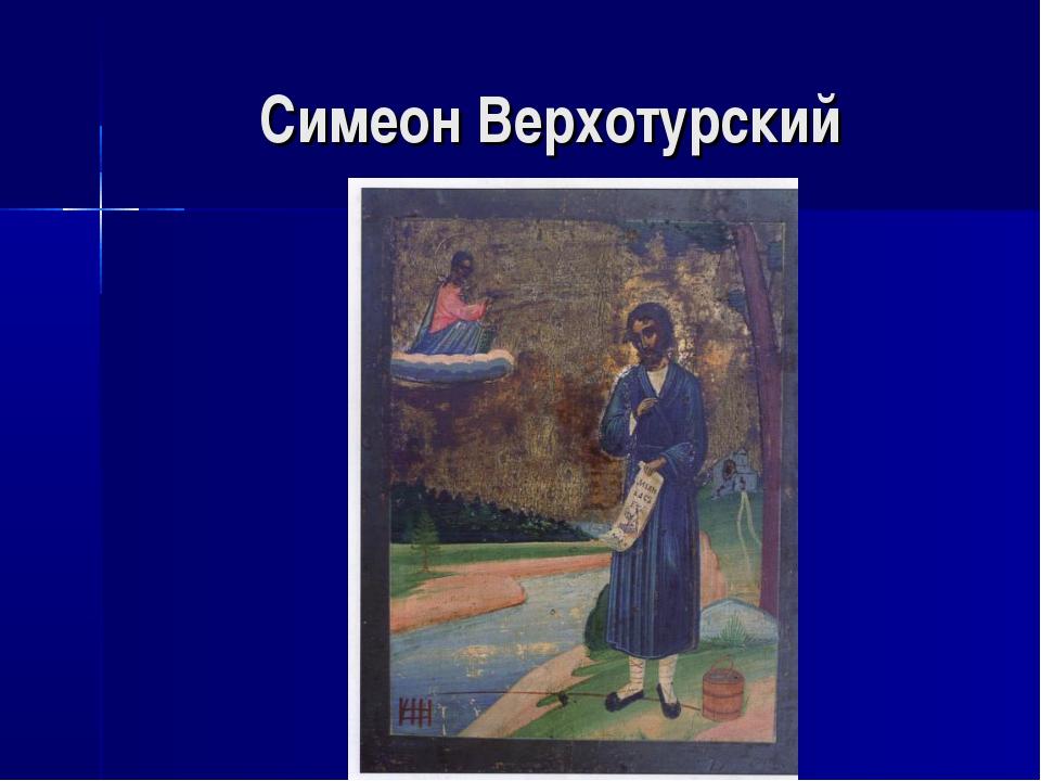 Симеон Верхотурский