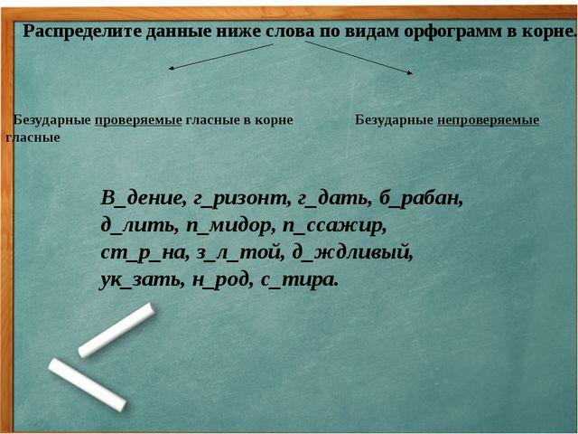 Распределите данные ниже слова по видам орфограмм в корне. Безударные провер...