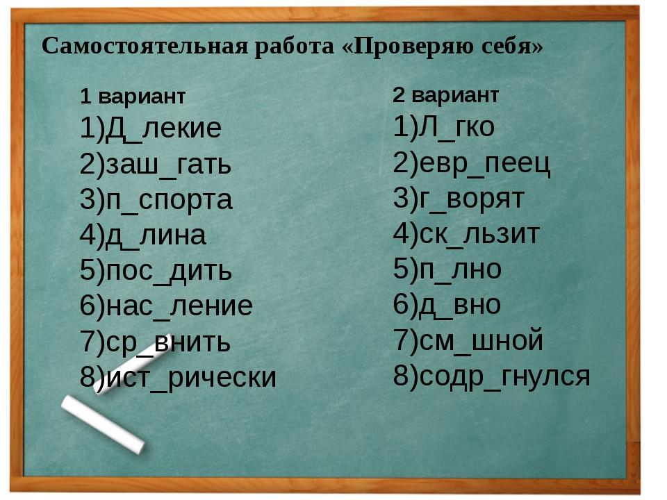 Самостоятельная работа «Проверяю себя» 1 вариант 1)Д_лекие 2)заш_гать 3)п_спо...