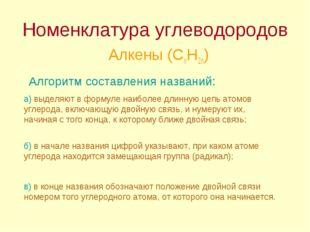 Номенклатура углеводородов Алкены (CnH2n) Алгоритм составления названий: а) в