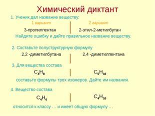 Химический диктант 1. Ученик дал название веществу: 1 вариант 2 вариант 3-про