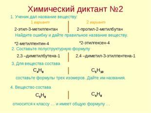Химический диктант №2 1. Ученик дал название веществу: 1 вариант 2 вариант 2-