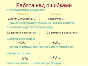 Работа над ошибками 1. Ученик дал название веществу: 1 вариант 2 вариант 2-ме