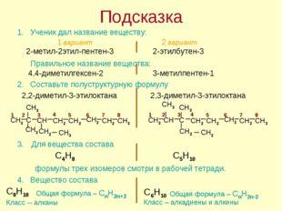 Подсказка 1. Ученик дал название веществу: 1 вариант 2 вариант 2-метил-2этил-