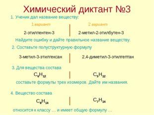 Химический диктант №3 1. Ученик дал название веществу: 1 вариант 2 вариант 2-