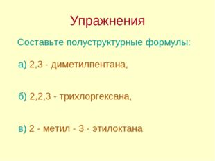 Упражнения Составьте полуструктурные формулы: б) 2,2,3 - трихлоргексана, в) 2