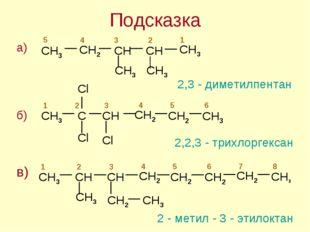 Подсказка 2,3 - диметилпентан 2,2,3 - трихлоргексан в) CH CH2 CH2 CH2 1 2 3 4