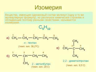 Изомерия Вещества, имеющие одинаковый состав молекул (одну и ту же молекулярн