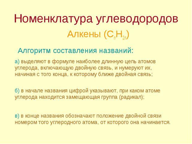 Номенклатура углеводородов Алкены (CnH2n) Алгоритм составления названий: а) в...