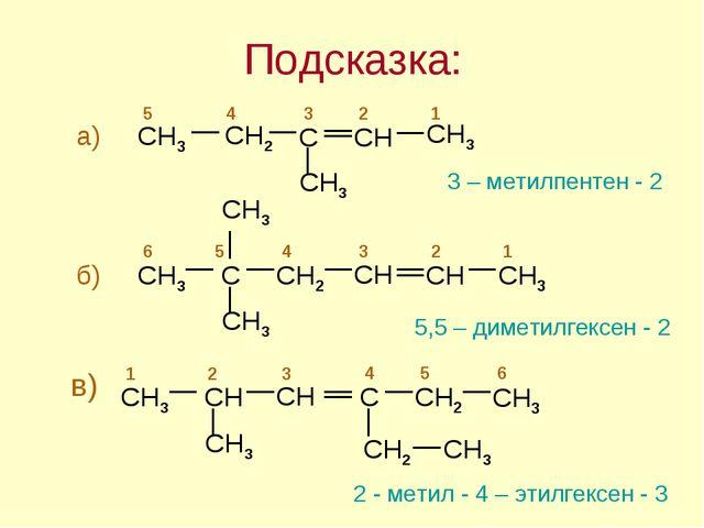 Подсказка: 3 – метилпентен - 2 5,5 – диметилгексен - 2 2 - метил - 4 – этилге...