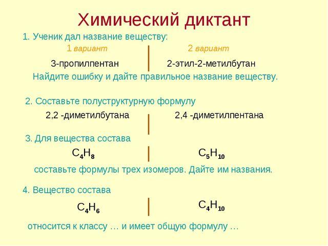 Химический диктант 1. Ученик дал название веществу: 1 вариант 2 вариант 3-про...