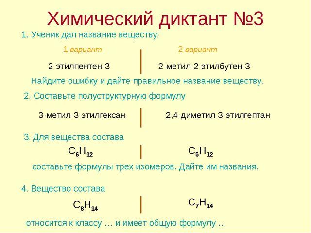 Химический диктант №3 1. Ученик дал название веществу: 1 вариант 2 вариант 2-...