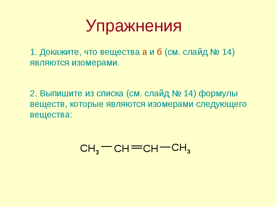 Упражнения 1. Докажите, что вещества а и б (см. слайд № 14) являются изомерам...