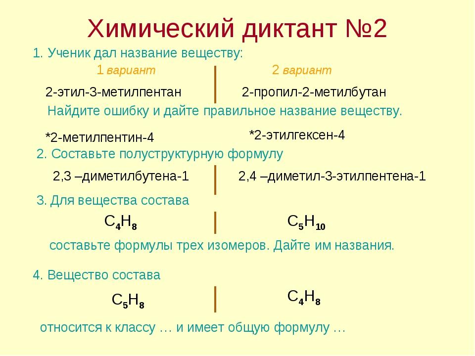 Химический диктант №2 1. Ученик дал название веществу: 1 вариант 2 вариант 2-...