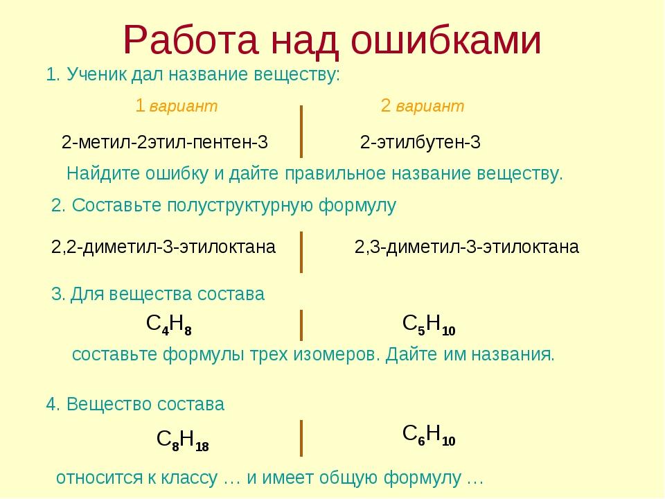 Работа над ошибками 1. Ученик дал название веществу: 1 вариант 2 вариант 2-ме...