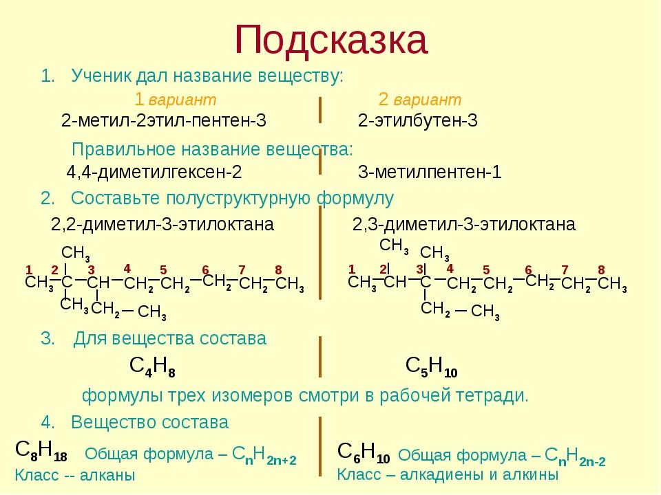 Подсказка 1. Ученик дал название веществу: 1 вариант 2 вариант 2-метил-2этил-...