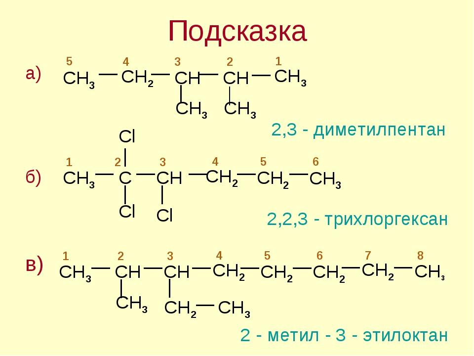 Подсказка 2,3 - диметилпентан 2,2,3 - трихлоргексан в) CH CH2 CH2 CH2 1 2 3 4...