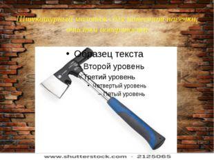 Штукатурный молоток- для нанесения насечки, очистки поверхности