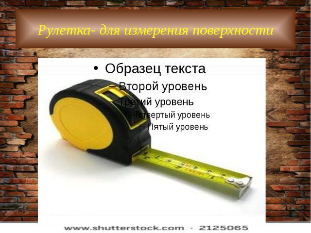 Рулетка- для измерения поверхности