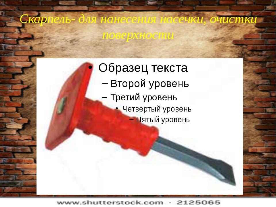 Скарпель- для нанесения насечки, очистки поверхности