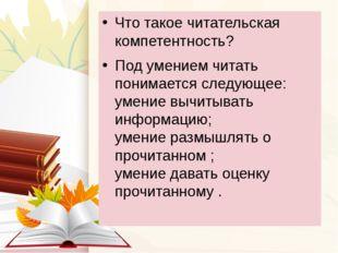 Что такое читательская компетентность? Под умением читать понимается следующе
