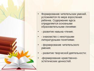 Формирование читательских умений, усложняется по мере взросления ребенка. Сод