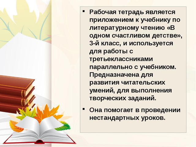 Рабочая тетрадь является приложением к учебнику по литературному чтению «В од...