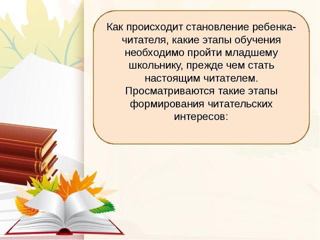Как происходит становление ребенка-читателя, какие этапы обучения необходимо...