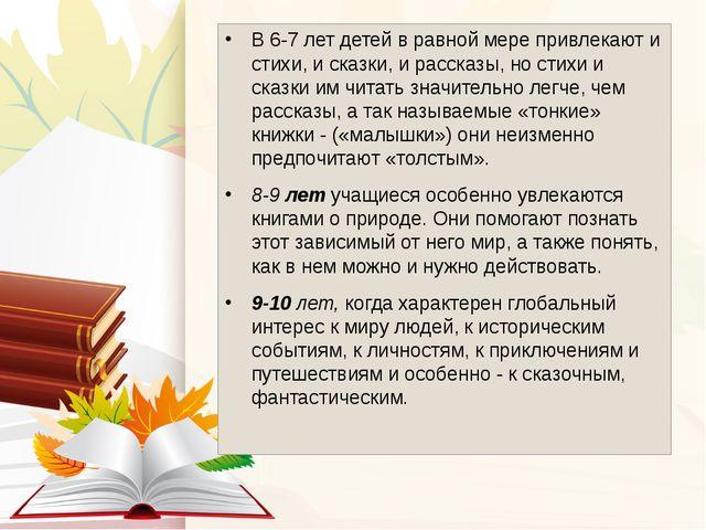 В 6-7 лет детей в равной мере привлекают и стихи, и сказки, и рассказы, но ст...