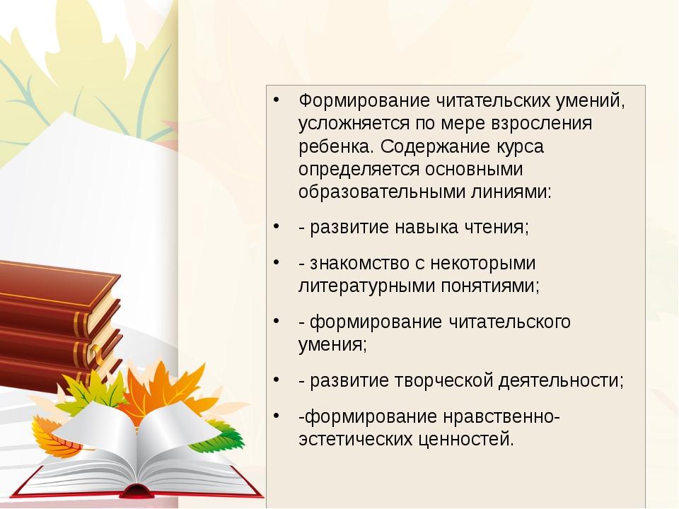 Формирование читательских умений, усложняется по мере взросления ребенка. Сод...