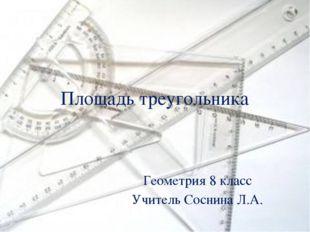Свойство1:Медиана треугольника делит его на две равновеликие части. . ЭТО ИНТ