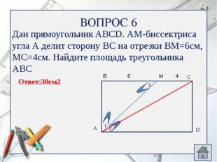 ПРОВЕРЬ СЕБЯ № задания 1 вариант 2 вариант 1 а,б,г,е(6)в,д(8) б,в,д(8),г,е(4)