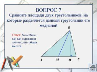 B C D E A Ответ: SABC=10,5 SABD=6 SBDC=4,5 SABE=3 SВЕD=3 SBEC=7,5 ЗАДАЧА: Да