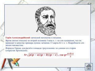 Чему равна площадь прямоугольного треугольника, если его катеты равны 4 см и