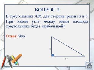 Найдите площадь треугольника, две стороны которого равны 3 см и 7 см, а угол