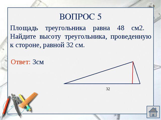 ВОПРОС 7 Ответ: SABM=SВMC, так как основания АМ=МС, ВН- общая высота Сравните...