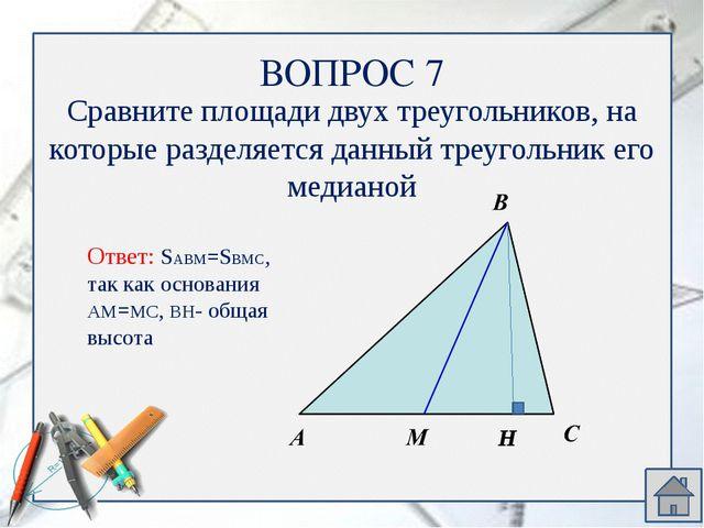 B C D E A Ответ: SABC=10,5 SABD=6 SBDC=4,5 SABE=3 SВЕD=3 SBEC=7,5 ЗАДАЧА: Да...