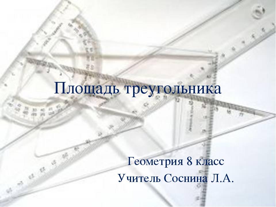 Свойство1:Медиана треугольника делит его на две равновеликие части. . ЭТО ИНТ...
