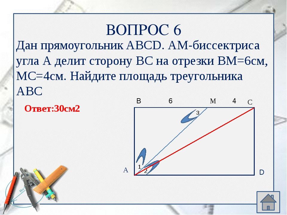 ПРОВЕРЬ СЕБЯ № задания 1 вариант 2 вариант 1 а,б,г,е(6)в,д(8) б,в,д(8),г,е(4)...