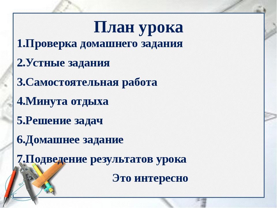 План урока 1.Проверка домашнего задания 2.Устные задания 3.Самостоятельная ра...