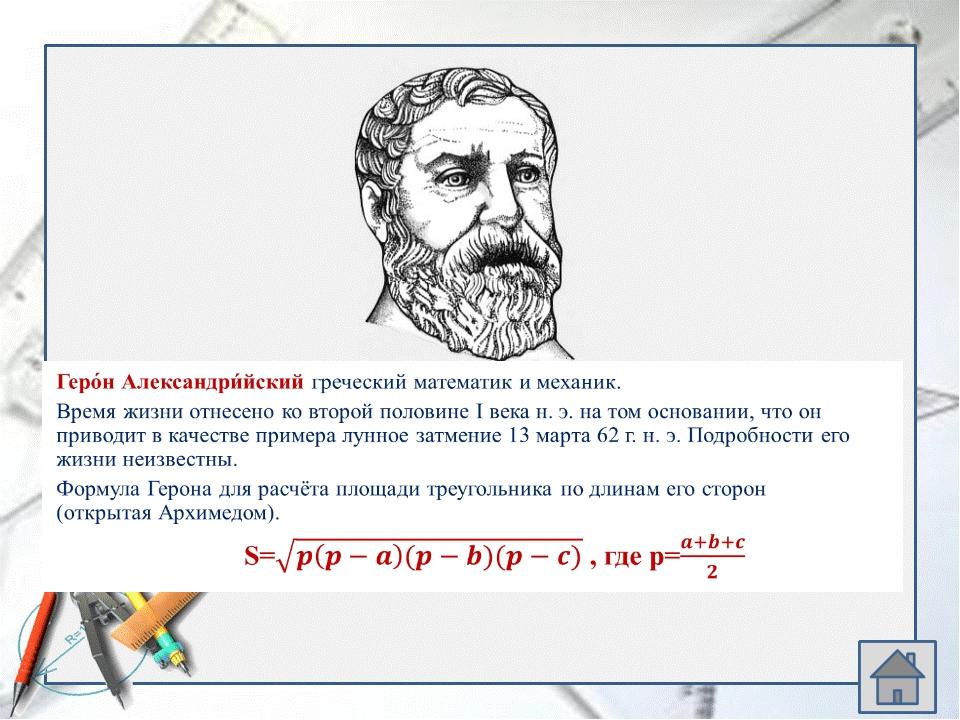 Чему равна площадь прямоугольного треугольника, если его катеты равны 4 см и...